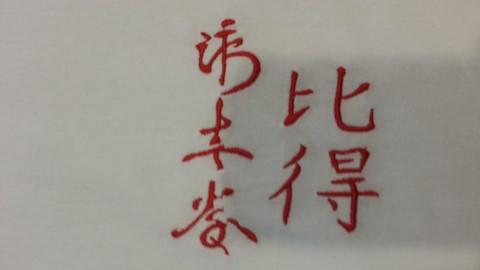 Kínai jelek